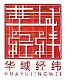 北京华域经纬规划设计有限公司 最新采购和商业信息