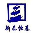北京新泰恒基科技有限公司 最新采购和商业信息