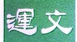 天津市文运货运有限公司 最新采购和商业信息