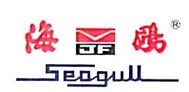 桐乡市海鸥电器有限公司 最新采购和商业信息