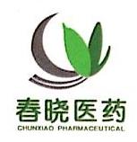 宁夏春晓医药有限公司 最新采购和商业信息