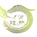 云南龙然茶业有限公司 最新采购和商业信息