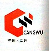 连云港市苍梧房地产开发有限公司 最新采购和商业信息