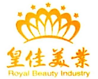 深圳皇佳美业医疗美容器械有限公司 最新采购和商业信息