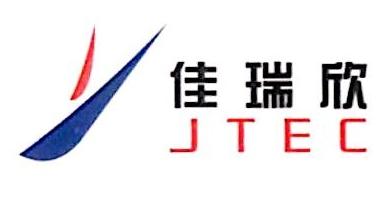 北京佳瑞欣科技发展有限公司 最新采购和商业信息
