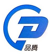 上海品腾贸易有限公司 最新采购和商业信息