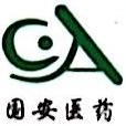 安徽国安医药有限责任公司药品分公司