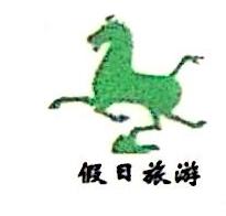 靖江市假日旅行社有限公司