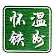 温州怀铁医疗器械有限公司