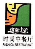泰州市灯塔餐饮有限公司 最新采购和商业信息