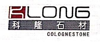 上海科隆石材有限公司