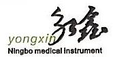 宁波市永鑫医学仪器有限公司 最新采购和商业信息