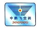 深圳市中鹏飞空调有限公司 最新采购和商业信息