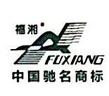 湖南福湘装饰建材有限公司 最新采购和商业信息
