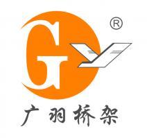 广东广羽电缆桥架有限公司 最新采购和商业信息