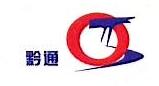 上海黔通物流有限公司