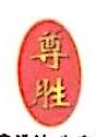 南京尊胜厨具有限公司 最新采购和商业信息