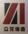 无锡众龙铸造科技有限公司