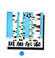 哈尔滨贝加尔泰生物工程有限公司 最新采购和商业信息