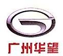 广州华望汽车电子有限公司 最新采购和商业信息