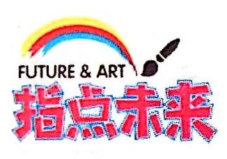 指点未来(天津)教育信息咨询有限公司 最新采购和商业信息