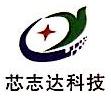 深圳市芯志达科技有限公司 最新采购和商业信息