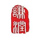 广州谦润仪器设备有限公司 最新采购和商业信息