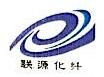 杭州联源化纤有限公司 最新采购和商业信息