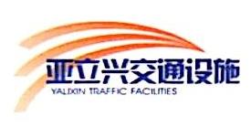 中山市亚立兴交通设施有限公司 最新采购和商业信息