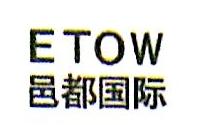 杭州邑都建筑景观设计有限公司 最新采购和商业信息