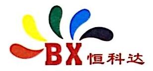 深圳恒科达电子有限公司 最新采购和商业信息