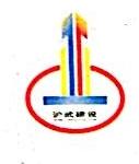 江苏沪武建设集团有限公司 最新采购和商业信息