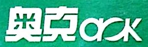 重庆奥克混凝土有限公司 最新采购和商业信息