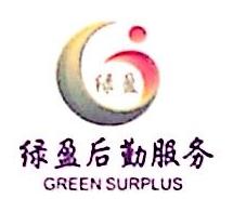 宁波绿盈后勤服务有限公司 最新采购和商业信息