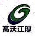 广西高沃江厚投资有限公司 最新采购和商业信息