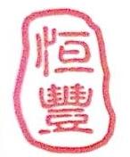 江西省吉安市恒丰汽车销售服务有限公司 最新采购和商业信息
