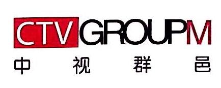 中视群邑(北京)国际广告传媒有限公司 最新采购和商业信息
