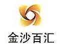 广东金沙百汇商业管理有限公司 最新采购和商业信息