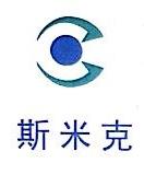 上海斯米克机电设备有限公司