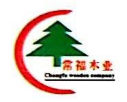 常州市常福木业有限公司 最新采购和商业信息