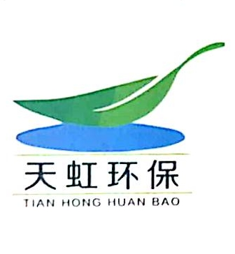 济南天虹环保科技有限公司 最新采购和商业信息