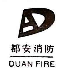 北京都安消防工程有限公司 最新采购和商业信息