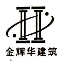 广东金辉华集团有限公司 最新采购和商业信息
