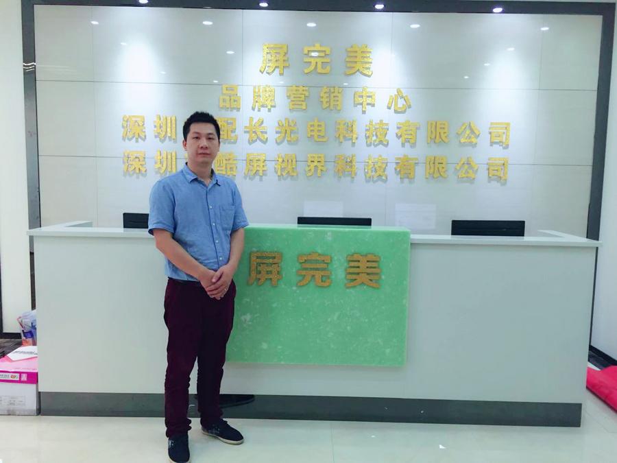 深圳市配长光电科技有限公司