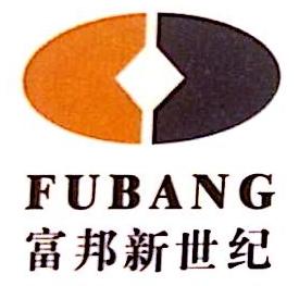 深圳市富邦新世纪置业有限公司