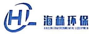山东海林环保设备工程有限公司