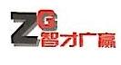 东莞市智广通信实业有限公司 最新采购和商业信息
