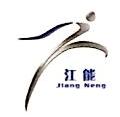 江苏江能新材料科技有限公司 最新采购和商业信息