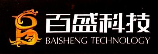 百盛科技有限公司 最新采购和商业信息