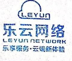 厦门乐云网络科技有限公司 最新采购和商业信息